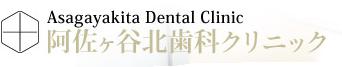 阿佐谷北歯科クリニッククリニック